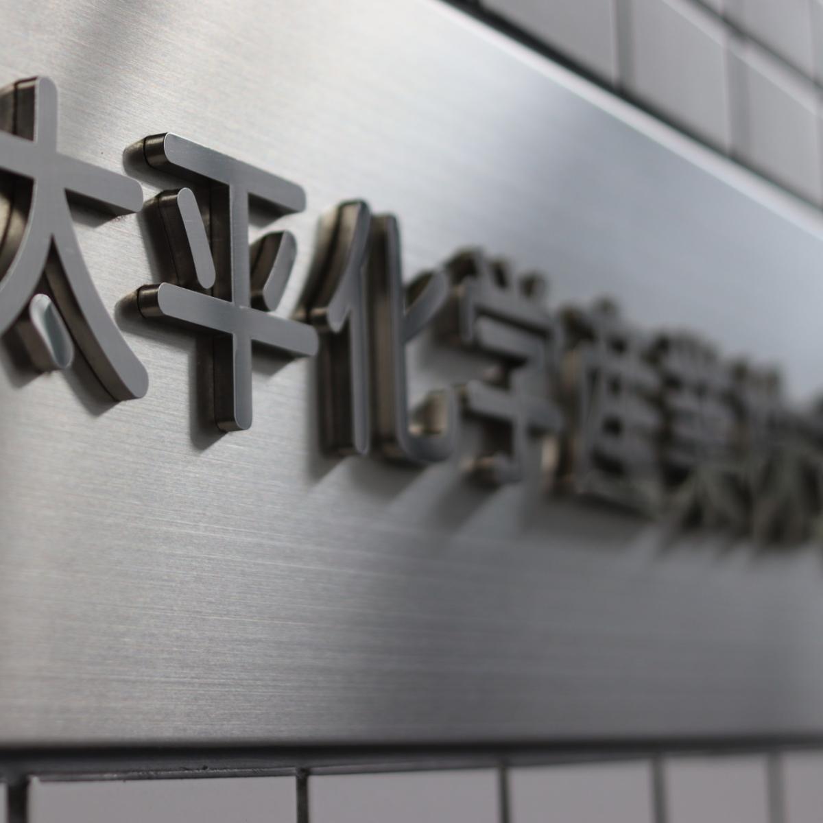 太平化学産業株式会社